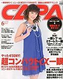 CAPA (キャパ) 2010年 06月号 [雑誌]