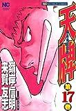 天牌 17巻 (ニチブンコミックス)