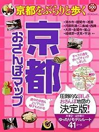 京都おさんぽマップ (ブルーガイド・ムック)
