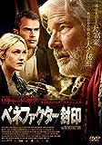 べネファクター/封印 [DVD]