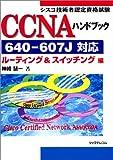 シスコ技術者認定資格試験 CCNAハンドブック―640‐607J対応:ルーティング&スイッチング編