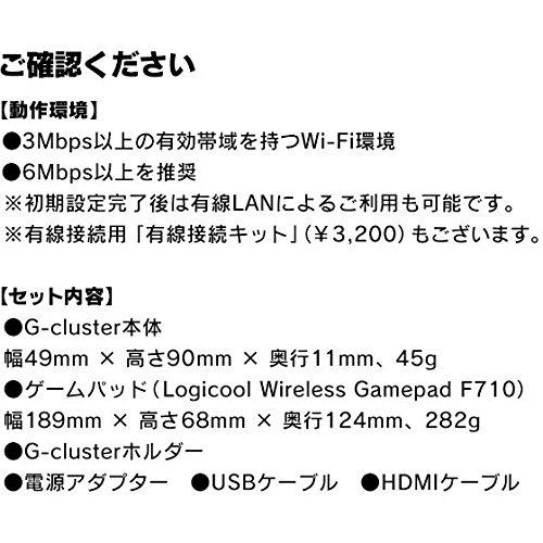G-cluster(ジークラスタ)基本セット 新時代クラウドゲーム機誕生! ブロードメディア