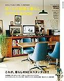 ぼくらの部屋と暮らし STYLE BOOK 自分らしくて心地いい空間と、モノ選びの基準 学研インテリアムック