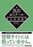 風俗ゼミナール お客様編 (文庫ぎんが堂)