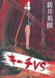 キーチVS(4) (ビッグコミックス)
