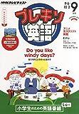 NHK テレビ プレキソ英語 2014年 09月号 [雑誌]