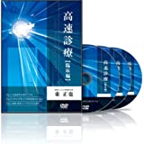 高速診療 ~「臨床編」~ [DVD]