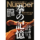 Sports Graphic Number PLUS MAY 2011 拳の記憶