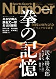 Number PLUS 2011 May―Sports Graphic