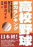 高校野球実力ランキング―甲子園出場を目指す親子のための進学ガイド