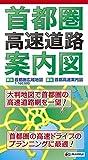 首都圏 高速道路 案内図 (ドライブ 地図 | 昭文社 マップル)