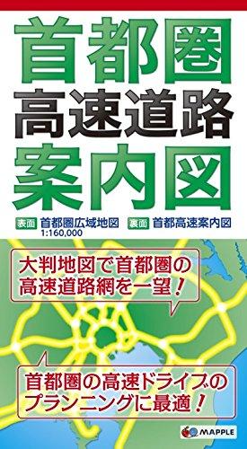 【首都高】2016年4月より料金改定 → 普通車の上限は1,300円、下限は300円に