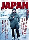 ROCKIN'ON JAPAN (ロッキング・オン・ジャパン) 03月号 [雑誌]
