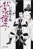 松永弾正〈下〉 (中公文庫)