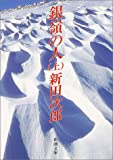 新田次郎『栄光の岩壁 上下』の書評3:アイガー北壁を目指す岩壁登攀と仕事・結婚との両立
