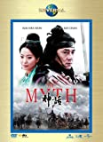 THE MYTH/神話 (ユニバーサル・ザ・ベスト:リミテッド・バージョン) 【初回生産限定】 [DVD]