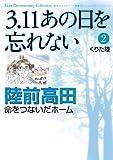 3.11 あの日を忘れない 2 ~陸前高田 命をつないだホーム~【試し読み増量版】 3.11 あの日を忘れない【試し読み増量版】 (Akita Documentary Collection)