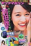ヤングマガジン 2015年 8/3 号 [雑誌]