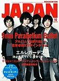 ROCKIN'ON JAPAN (ロッキング・オン・ジャパン) 2008年 10月号 [雑誌]