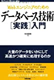 Web [] (Software Design plus)