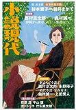 小説現代 2014年 03月号 [雑誌]