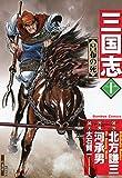 三国志(10) (バンブーコミックス)