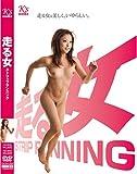 走る女 [DVD]