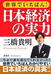 世界でいちばん!日本経済の実力