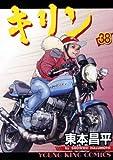 キリン 38 (コミック)