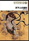 後世に伝えたい文化遺産 珠玉の仏教美術 7 天下人の造形 [DVD]