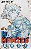 HUNTER X HUNTER24 (ジャンプコミックス)