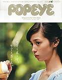 POPEYE(ポパイ) 2015年 08 月号 [雑誌]