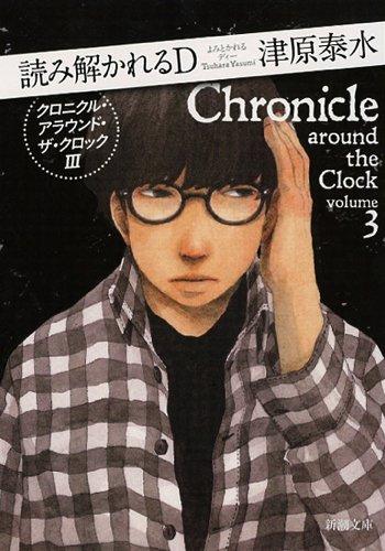 読み解かれるD: クロニクル・アラウンド・ザ・クロックIII