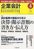 Accounting(企業会計) 2015年 04 月号 [雑誌]
