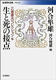 """生と死の接点―""""心理療法""""コレクション〈3〉 (岩波現代文庫)"""