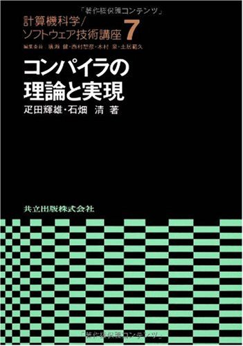 コンパイラの理論と実現 (計算機科学・ソフトウェア技術講座)
