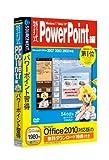 特打式 PowerPoint編 (Office 2010対応版 無料ダウンロード特典付き)