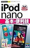 今すぐ使えるかんたんmini iPod nano 基本&便利技