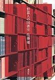 野蛮人の図書室