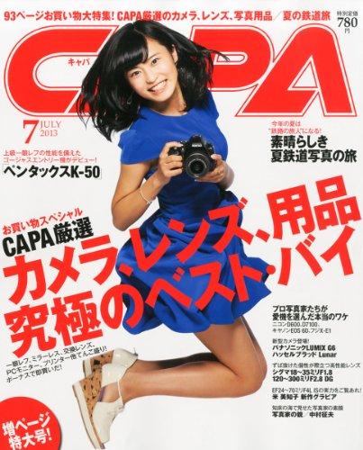 CAPA (キャパ) 2013年 07月号 [雑誌]
