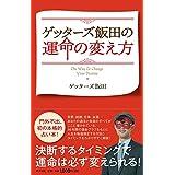 ゲッターズ飯田の運命の変え方 (一般書)