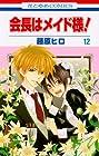 会長はメイド様! 第12巻 2011年02月04日発売
