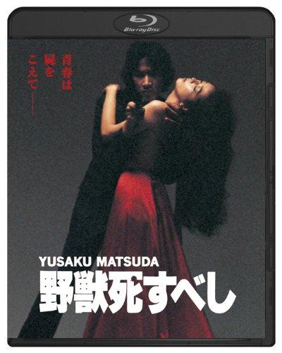 野獣死すべし ブルーレイ [Blu-ray]