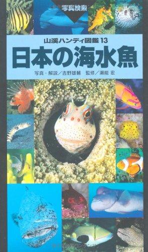 日本の海水魚 (山溪ハンディ図鑑)