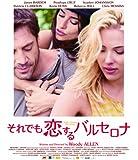それでも恋するバルセロナ [Blu-ray]