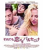 それでも恋するバルセロナ[Blu-ray/ブルーレイ]