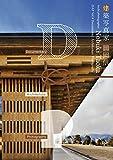 DAP Volume Four Mie Prefectural Kumano Kodo Center: Architectural Photographer Nobuki Taoka Photo collection (Documentary Architecture Photography) (Japanese Edition)