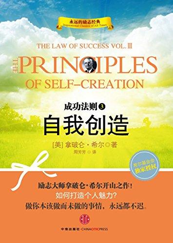 the-principles-of-self-creation