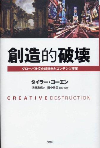 創造的破壊――グローバル文化経済学とコンテンツ産業