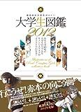 大学生図鑑 2012 (晋遊舎ムック)